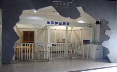 公共安全教育基地