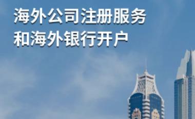 海外公司注册、海外银行开户服务
