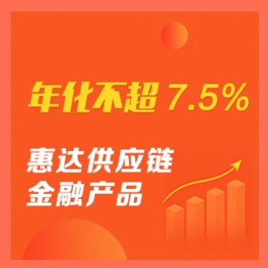 惠达供应链金融产品2