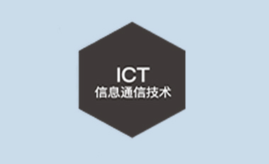 ICT信息通信技术