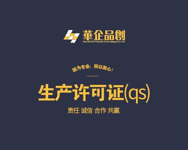 生产许可证(qs)